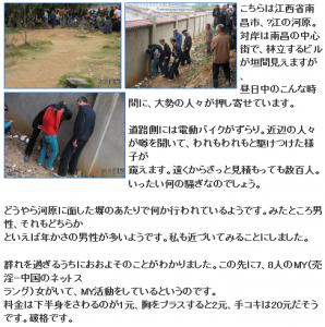 FireShot Screen Capture #330 - '1元(約14円)でアソコを触らせてくれる女に数百人の男が群がる…中国 _ vacationhawaiiのブログ' - blog_livedoor_jp_vacationhawaii_archives_53246350_html
