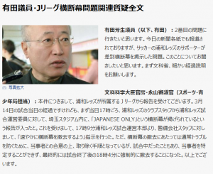 FireShot Screen Capture #223 - '「差別への対応として法規制の是非を議論しなければいけない」有田芳生議員・参議院法務委員会質問書き起こし' - blogos_com_article_82266