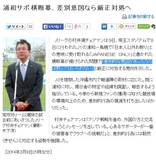FireShot Screen Capture #217 - '浦和サポ横断幕、差別意図なら厳正対処へ - J1ニュース _ nikkansports_com' - www_nikkansports_com_soccer_news_f-sc-tp1-20140309-1268141_html