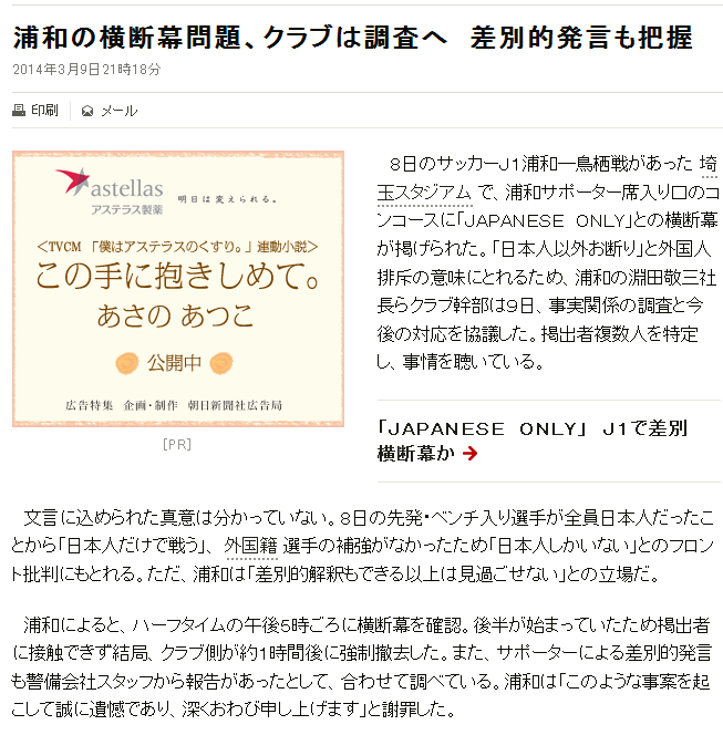 FireShot Screen Capture #219 - '浦和の横断幕問題、クラブは調査へ 差別的発言も把握:朝日新聞デジタル' - www_asahi_com_articles_ASG395J64G39UTQP02F_html_iref=comtop_6_02