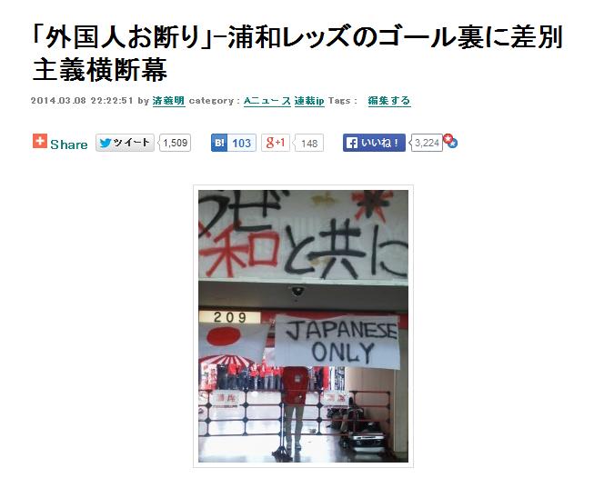 FireShot Screen Capture #216 - '「外国人お断り」-浦和レッズのゴール裏に差別主義横断幕 – 連載_jp – あなたの連載、はじめよう -' - rensai_jp_p_67645