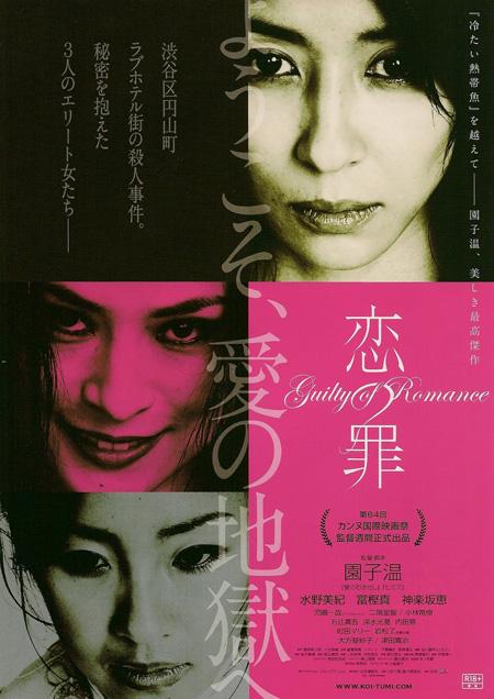 恋の罪01