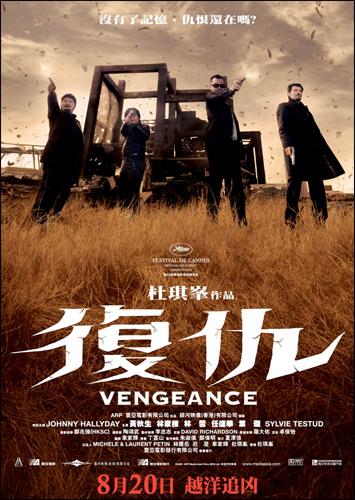 Vengeance_posterOrig.jpg