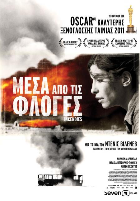 incendies-greek-poster-final.jpg