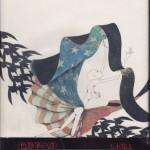 東アジアとの40光年の距離 / 「マッチ売りの少女」野坂昭如 【書評】