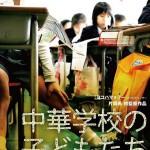 在日華僑の現代史 / 「中華学校の子どもたち」 片岡希 【映画】