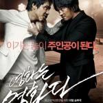 韓国人の演技のテイストを楽しむ映画 / 「映画は映画だ 」 チャン・フン  【映画】