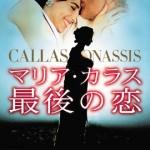 マリア・カラスというよりは・・・ / 「マリア・カラス 最後の恋」