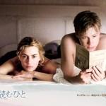 カタルシスを求める映画ではありません / 「愛を読むひと」 スティーヴン・ダルドリー 【映画】