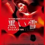 「基本的に基地に基づく卑しい」映画 / 「黒い雪」 武智鉄二 【映画】