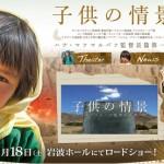 アフガンの仏像は破壊されたのではない / 「子供の情景」 ハナ・マフマルバフ 【映画】