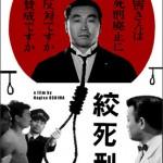 個室劇のシャロウフォーカス / 「絞死刑」 大島渚 【映画】