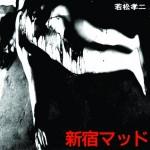 70年新宿が放つ思想の乱反射 / 「新宿マッド」 若松孝二 【映画】