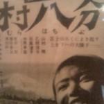 戦後民主主義がキラキラと輝く頃 / 「村八分」 吉村公三郎・今泉善珠