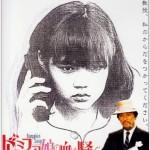 80年代的空虚 / 「ドレミファ娘の血は騒ぐ」 黒沢清
