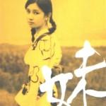 1974年の鎌倉の記号論 / 「妹」 藤田敏八