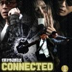 前半:香港ノワール、後半:フジテレビ / 『コネクテッド』