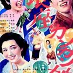 スーパーキャストの歌謡エンタメ映画 / 「銀座カンカン娘」 島耕二