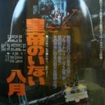 三島由紀夫へのシンプルな回答 / 「皇帝のいない八月」 山本薩夫