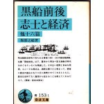 幕末動乱と中国マーケット 【3】中国市場をめぐる日本とアメリカの百年戦争 / 「黒船前後・志士と経済」 服部之総
