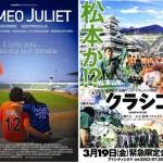 サポーターのグローカルな世界闘争 「ロミオとジュリエット」と「クラシコ」 / 映画のなかのフットボールフィールドワーク第二回
