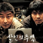華城連続殺人事件と「野獣刑事」についての妄想 /「殺人の追憶」 ポン・ジュノ