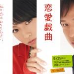 深田恭子の生クリームのクレープ / 「恋愛戯曲~私と恋におちてください。~」