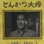 川島雄三の駆逐艦 / 「とんかつ大将」 川島雄三