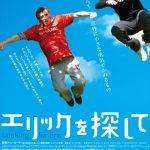 「エリックを探して」(ケン・ローチ監督)-ヨコハマ・フットボール映画祭2011・最優秀作品賞