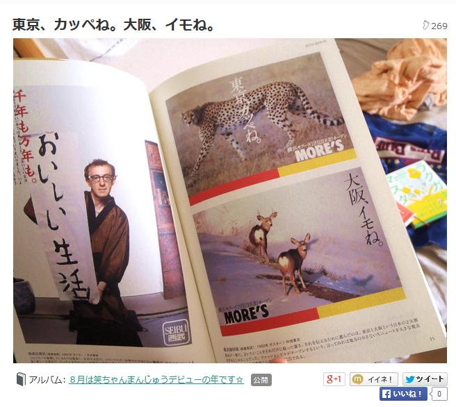 FireShot Screen Capture #034 - '東京、カッペね。大阪、イモね。 - 写真共有サイト「フォト蔵」' - photozou_jp_photo_show_272303_148556831