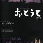 異形のホームドラマ「おとうと」(1960) 市川昆