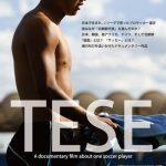 鄭大世の表情を読み取れるか/「TESE」  姜成明