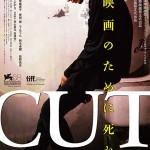 正統派カルト映画の熱血にやられた! 「CUT」 アミール・ナデリ