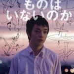 アイ・リメンバー・石井聰亙 / 『生きてるものはいないのか』 石井岳龍