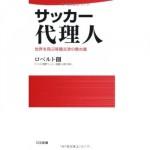 『サッカー代理人 (日文新書) 』 ロベルト・佃さんのおしごと