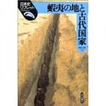 『蝦夷の地と古代国家』 -東北の多元的な民族事情-