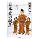 『日本史の誕生 -千三百年前の外圧が日本を作った』 岡田英弘
