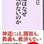 『神道はなぜ教えがないのか』 島田 裕巳 -開祖も宗祖も教義も救済もない宗教-