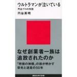 『ウルトラマンが泣いている -円谷プロの失敗-』 円谷英明