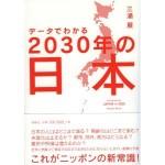 『データでわかる2030年の日本』 三浦展
