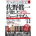 『ノンフィクションの「巨人」佐野眞一が殺したジャーナリズム』 溝口敦・荒井香織 編著