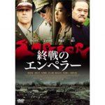 『終戦のエンペラー』  -アメリカ人の天皇戦争責任論?