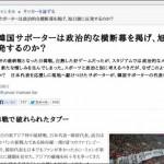 その後の「なぜ韓国サポーターは政治的な横断幕を掲げ、旭日旗に反発するのか?」