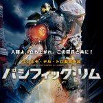 『パシフィックリム』 超合金ロボット、故郷に帰る