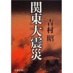 『関東大震災』 吉村昭 -デマの出所と第二の悲劇