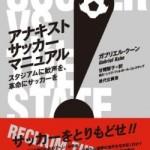 サッカー vs 国家  フットボールカルチャーと対抗運動 :『アナキストサッカーマニュアル』著者トークショー