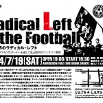 イベント「サッカー界のラディカル・レフト」 FCザンクト・パウリのサポーターを通してみる欧州のANTIFA事情