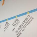 おそまつな「観光立国」日本  -四国お遍路差別貼り紙の病理-