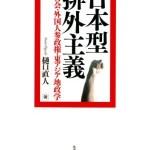 『日本型排外主義―在特会・外国人参政権・東アジア地政学― 』(樋口直人)について
