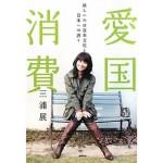 『愛国消費 -欲しいのは日本文化と日本への誇り- 』(三浦展) -「自分らしさ」が「日本探し」に転化したとき